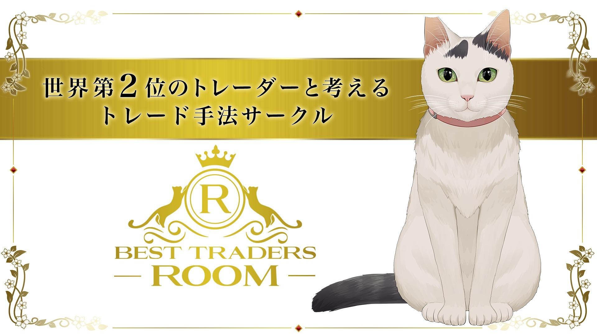 愛猫家トレーダー コウスケ - 世界第2位のトレーダーと考えるトレード手法サークル - DMM オンラインサロン