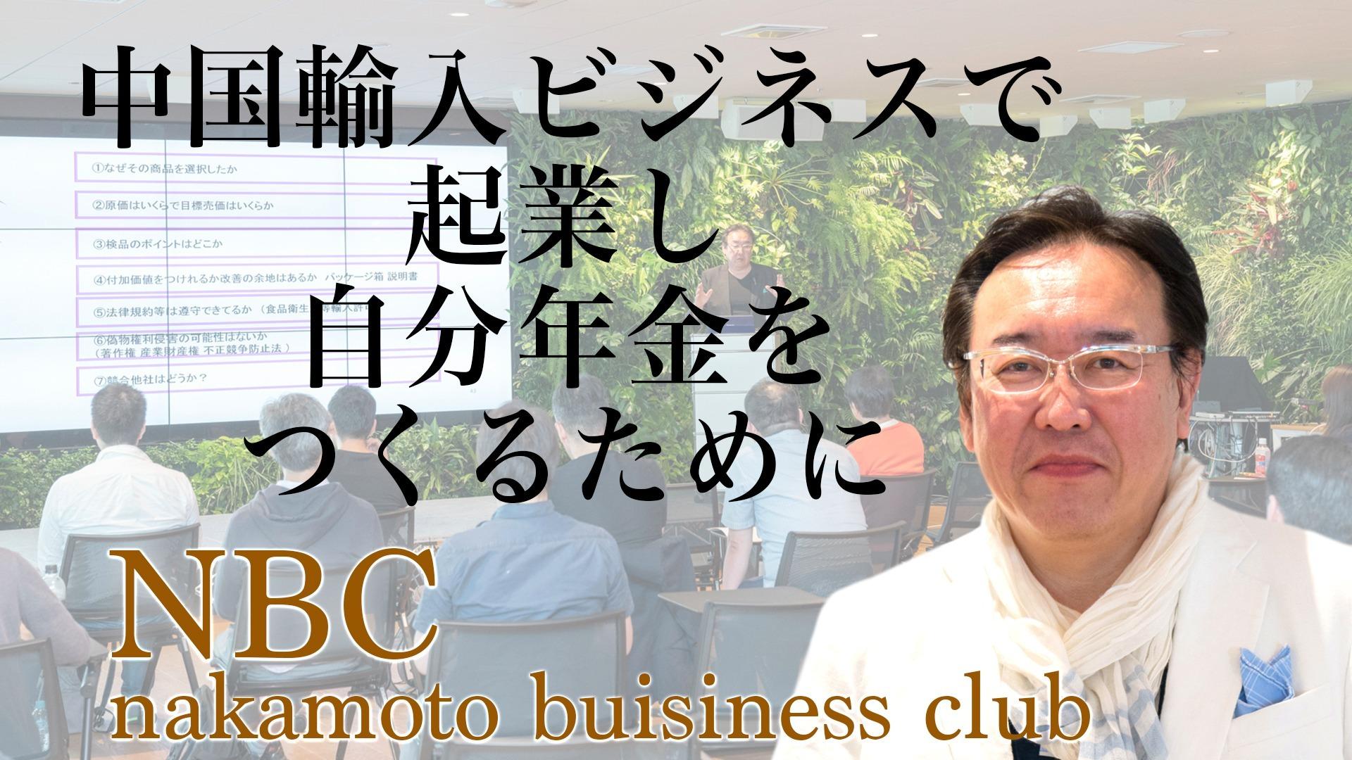 中元大輔の「NBC nakamoto business club」