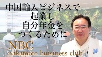 中元大輔の「NBC nakamoto business club」 中元大輔