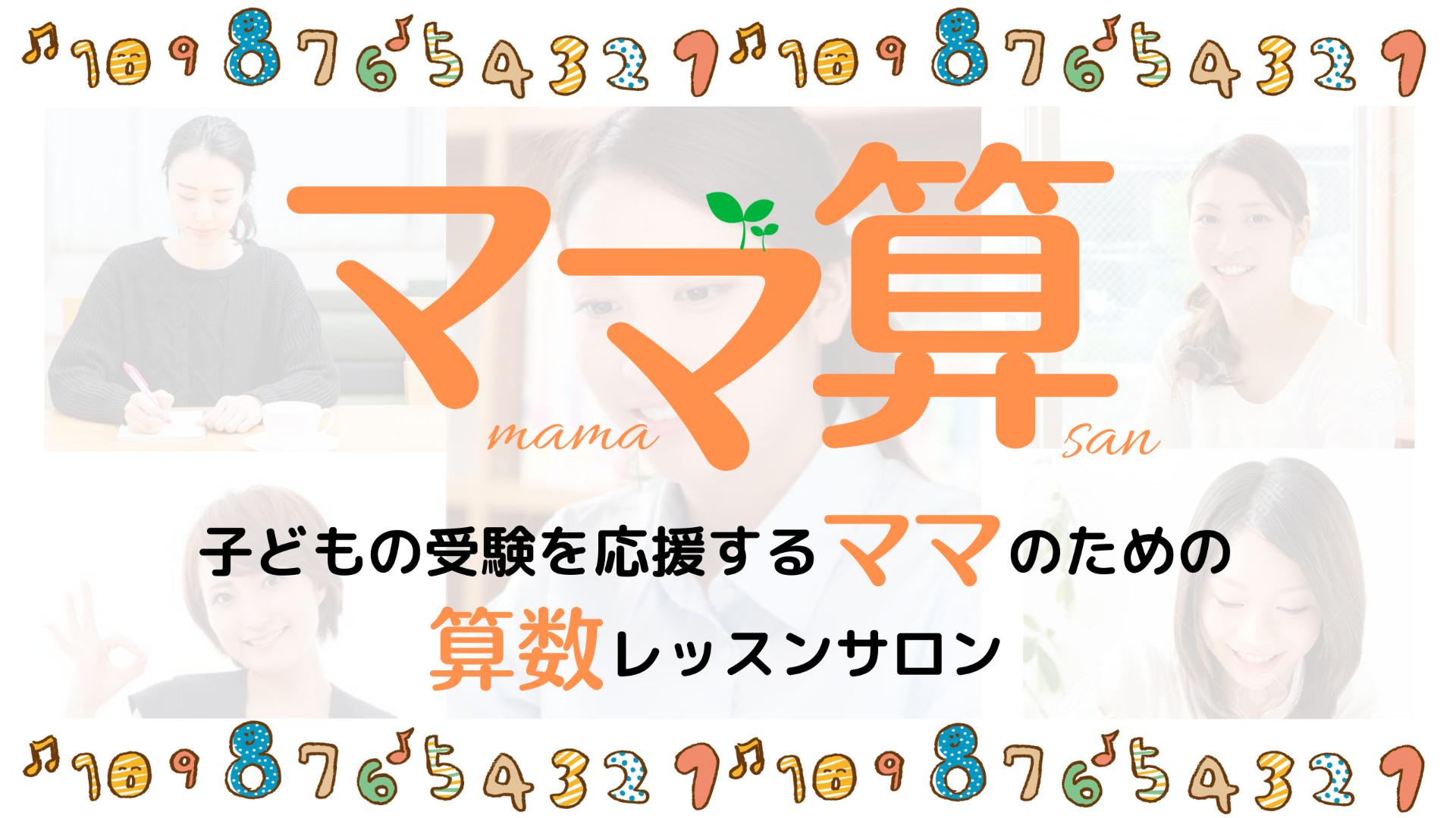 ママ算~子どもの受験を応援するママのための算数レッスンサロン~
