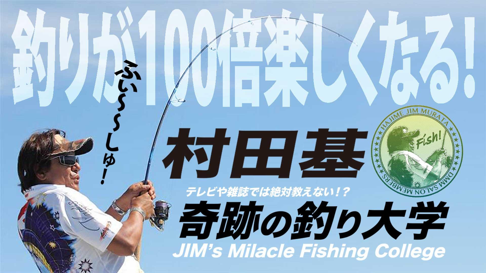 村田 基 - テレビや雑誌では絶対教えない!?村田基・奇蹟の釣り大学 - DMM オンラインサロン