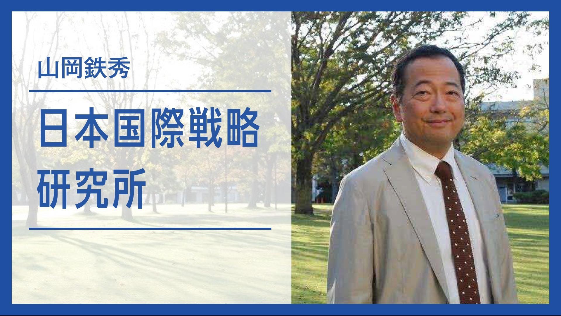 日本国際戦略研究所