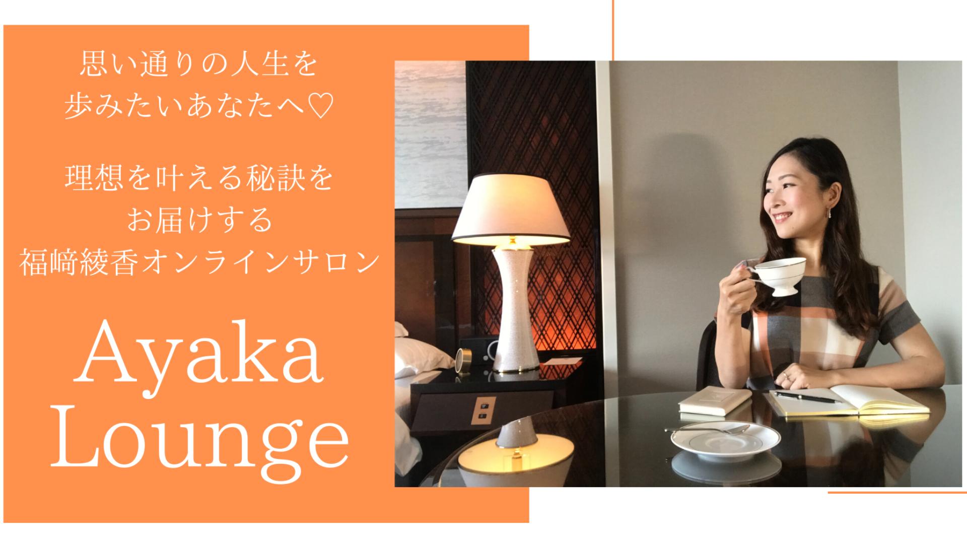 理想のワークライフスタイルを叶えるAyaka Lounge