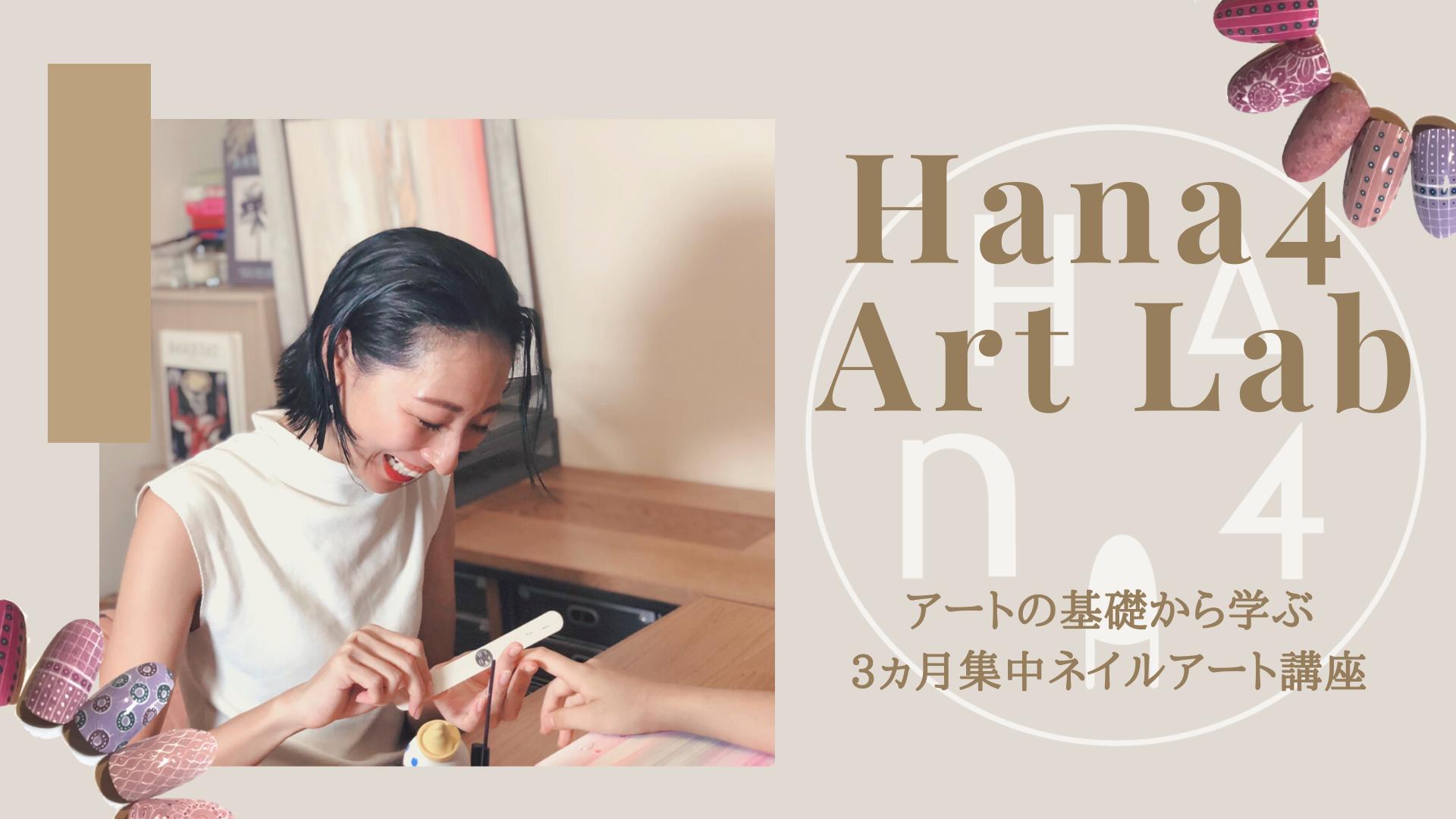 Hana4 Art Lab -3ヶ月集中ネイルアート講座-