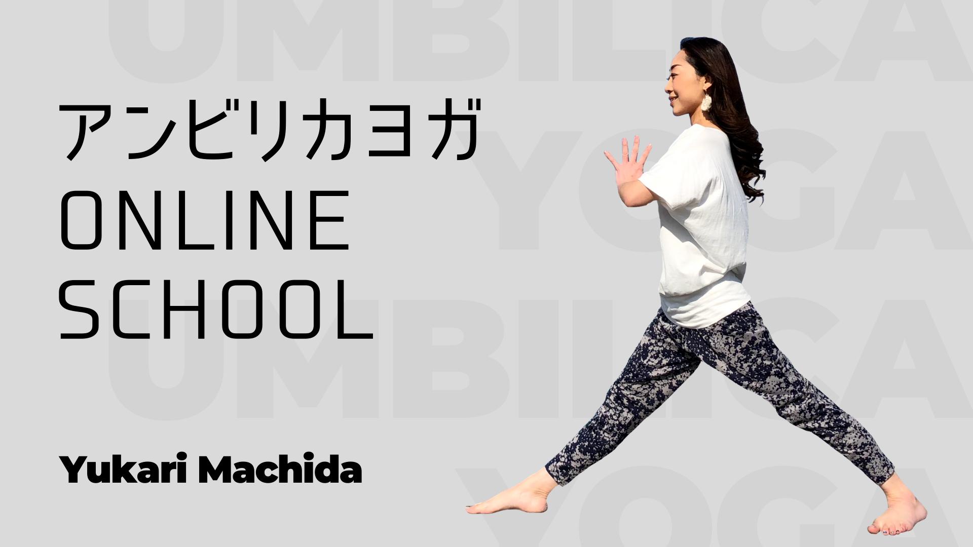 アンビリカヨガ online school