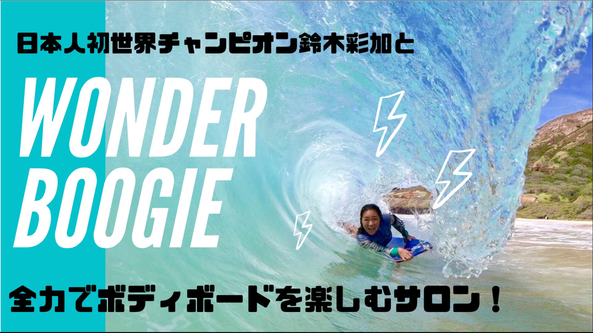 Wonder Boogie -全力でボディボードを楽しむサロン-