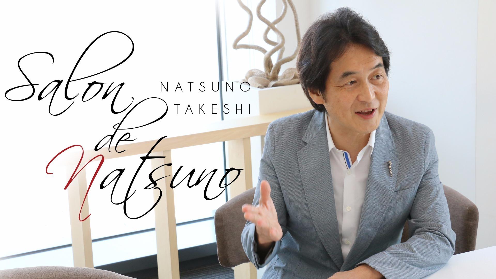 夏野剛~Salon de Natsuno~