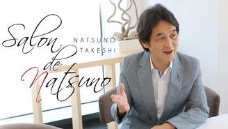 夏野剛~Salon de Natsuno~ 夏野剛