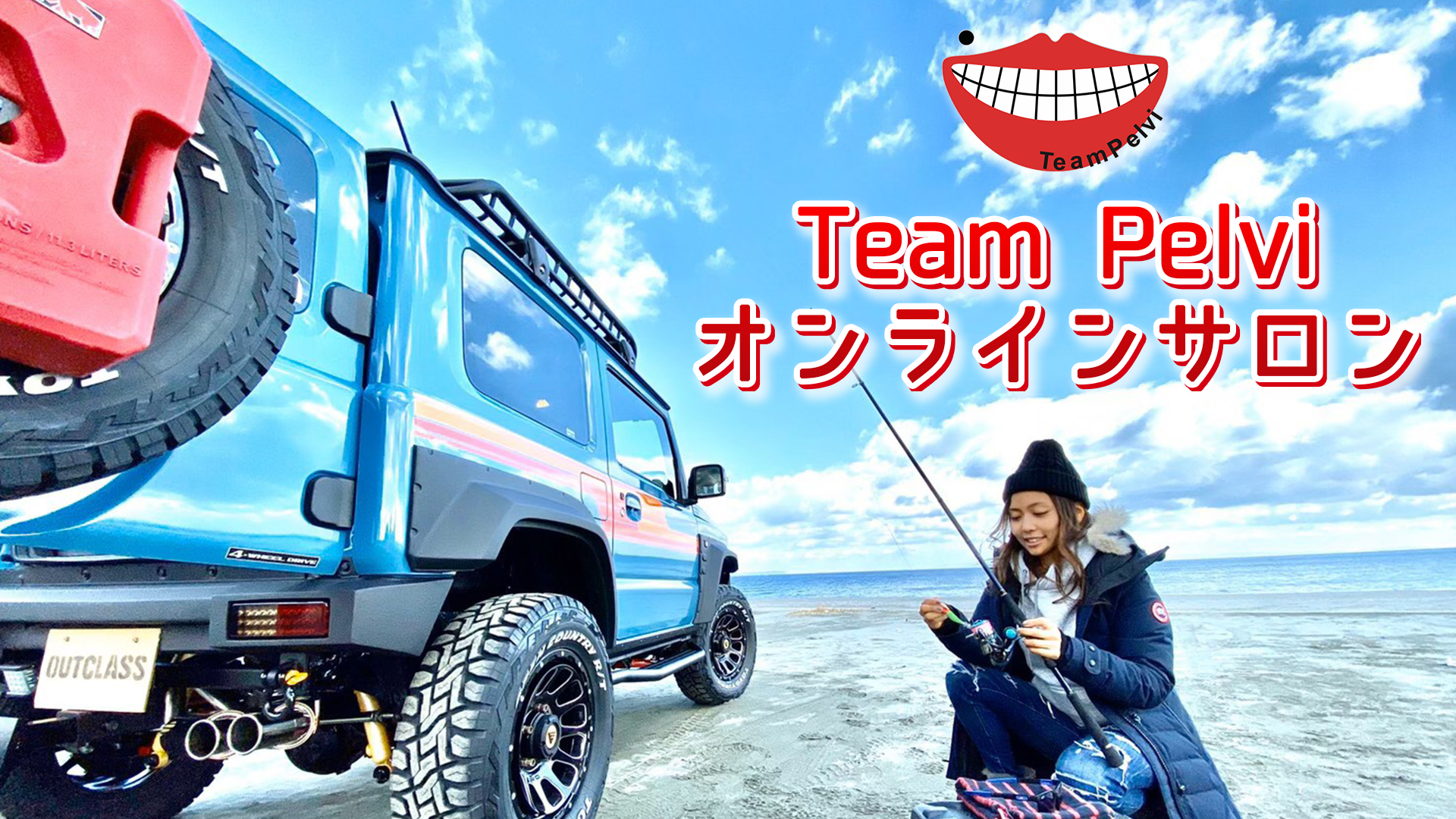 Team Pelvi オンラインサロン