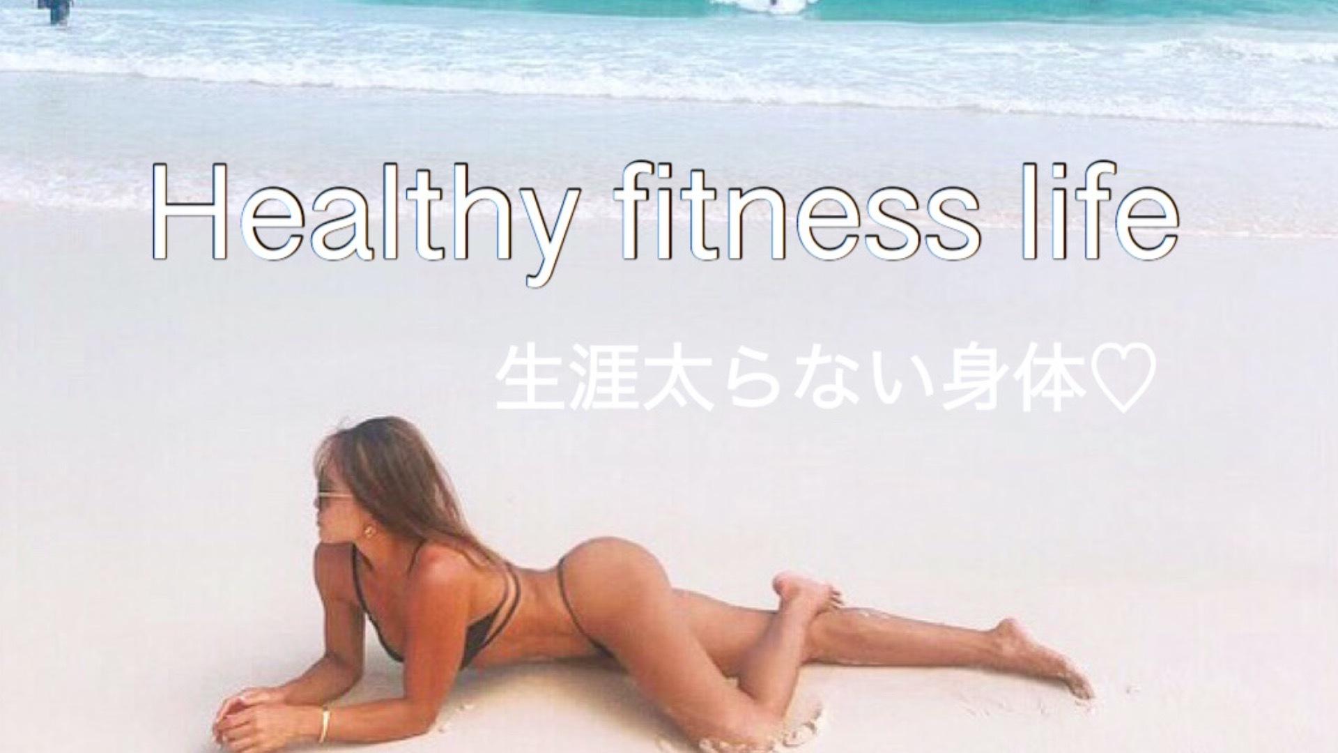 haruka - Healthy fitness life - DMM オンラインサロン