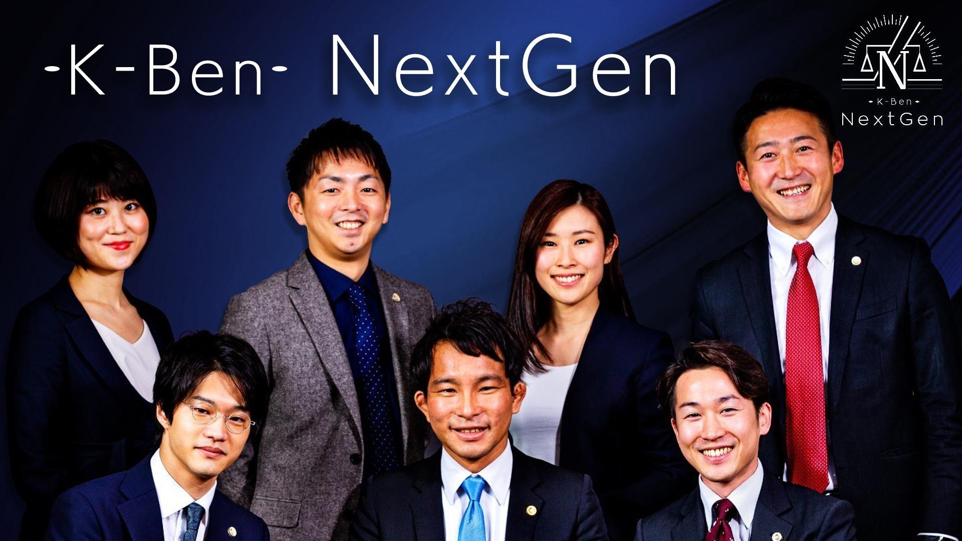 K-Ben NextGen
