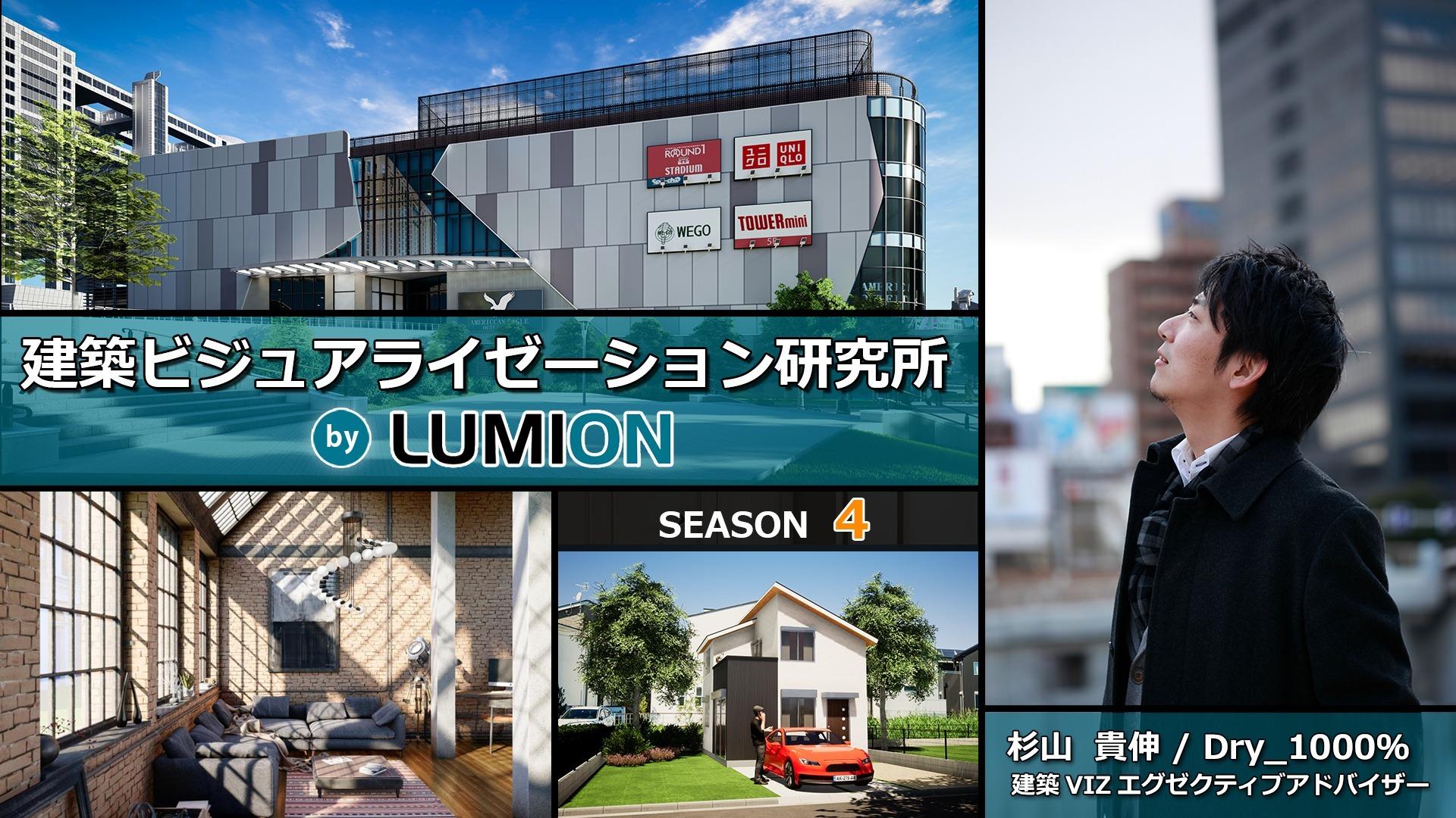 建築ビジュアライゼーション研究所 Season4   3ヶ月限定