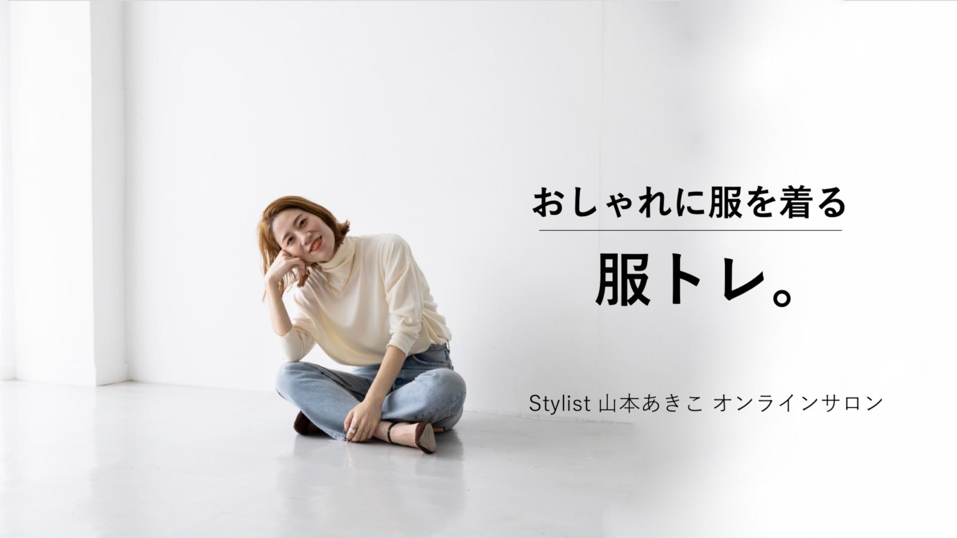 スタイリスト 山本あきこ - 『見た目チェンジで人生を変える』山本あきこのセンスいい女になるサロン - DMM オンラインサロン