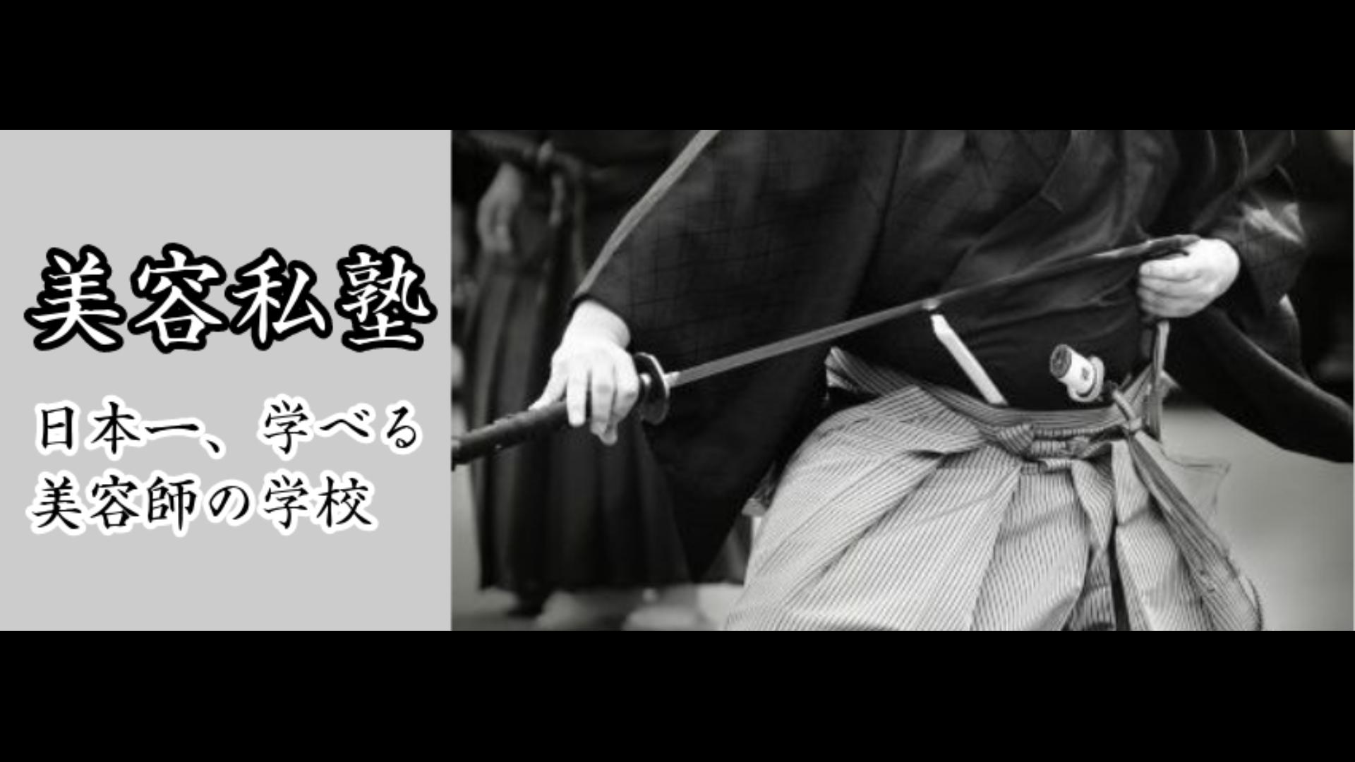 美容私塾    日本一学べる美容師の学校