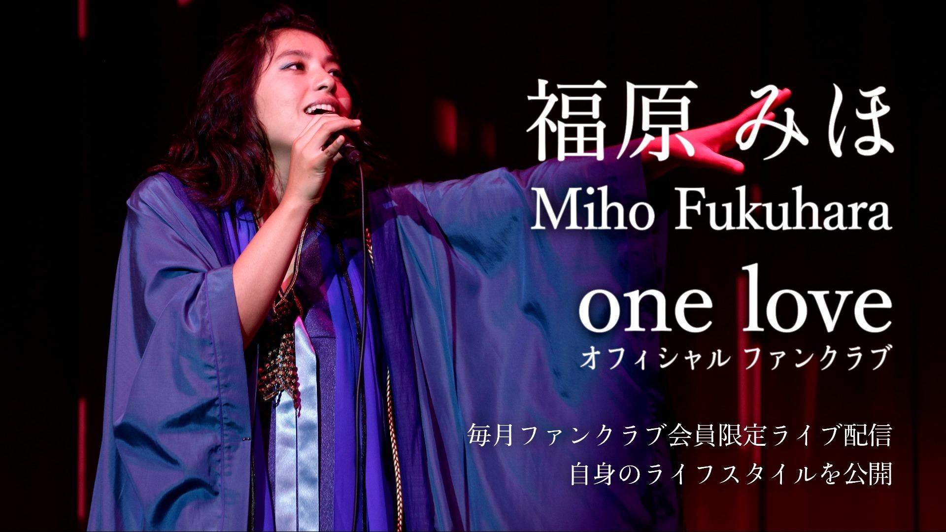 福原みほ 公式ファンクラブ 「one love」