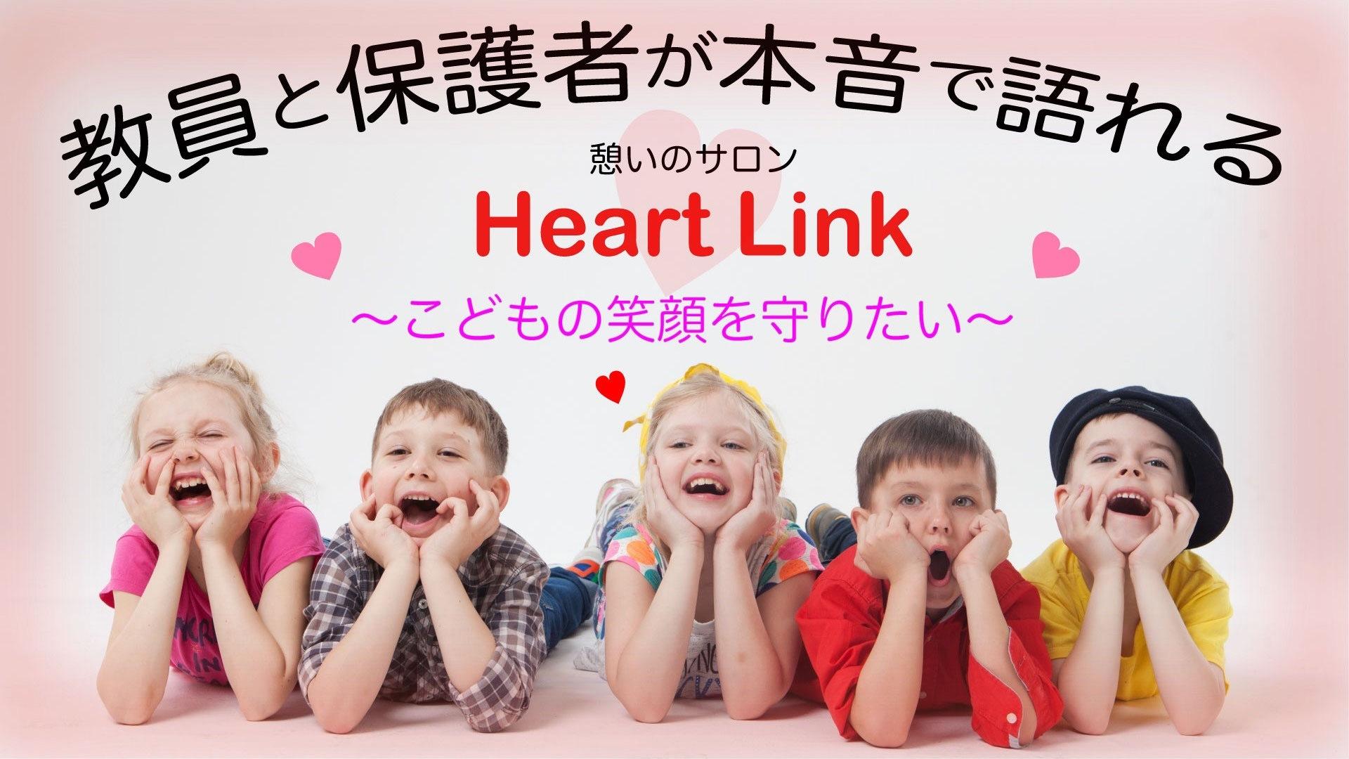 教員と保護者を繋ぐ憩いのサロン Heart Link