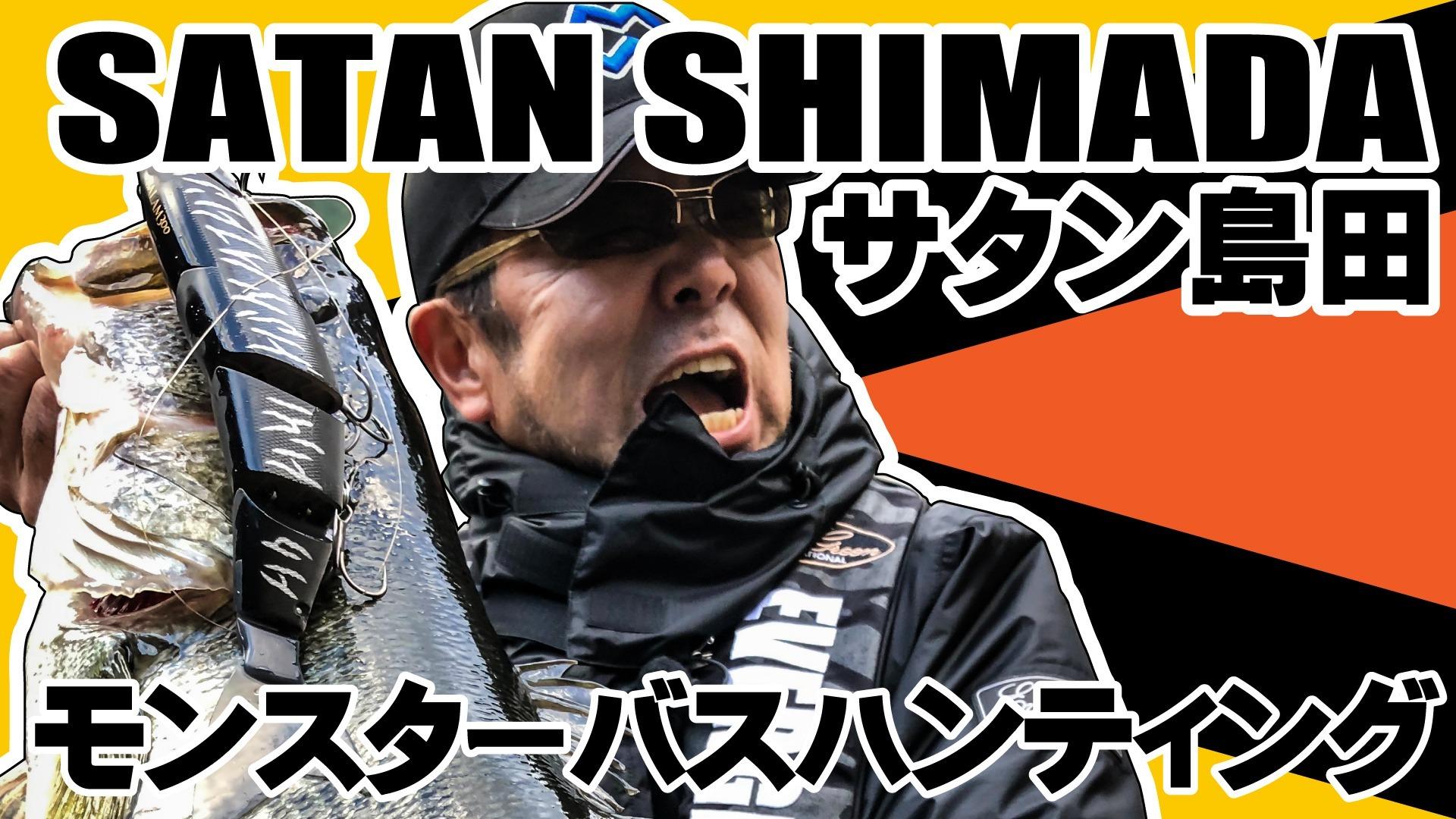 サタン島田のモンスターバスハンティング