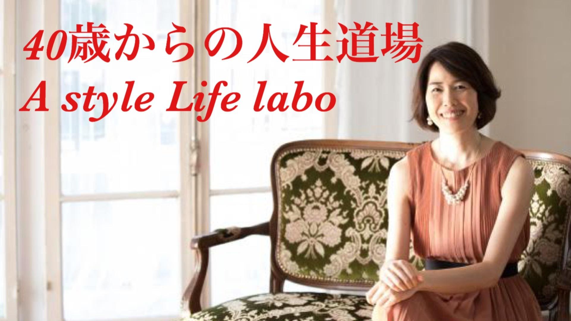 40歳からの人生道場 Astyle Life labo