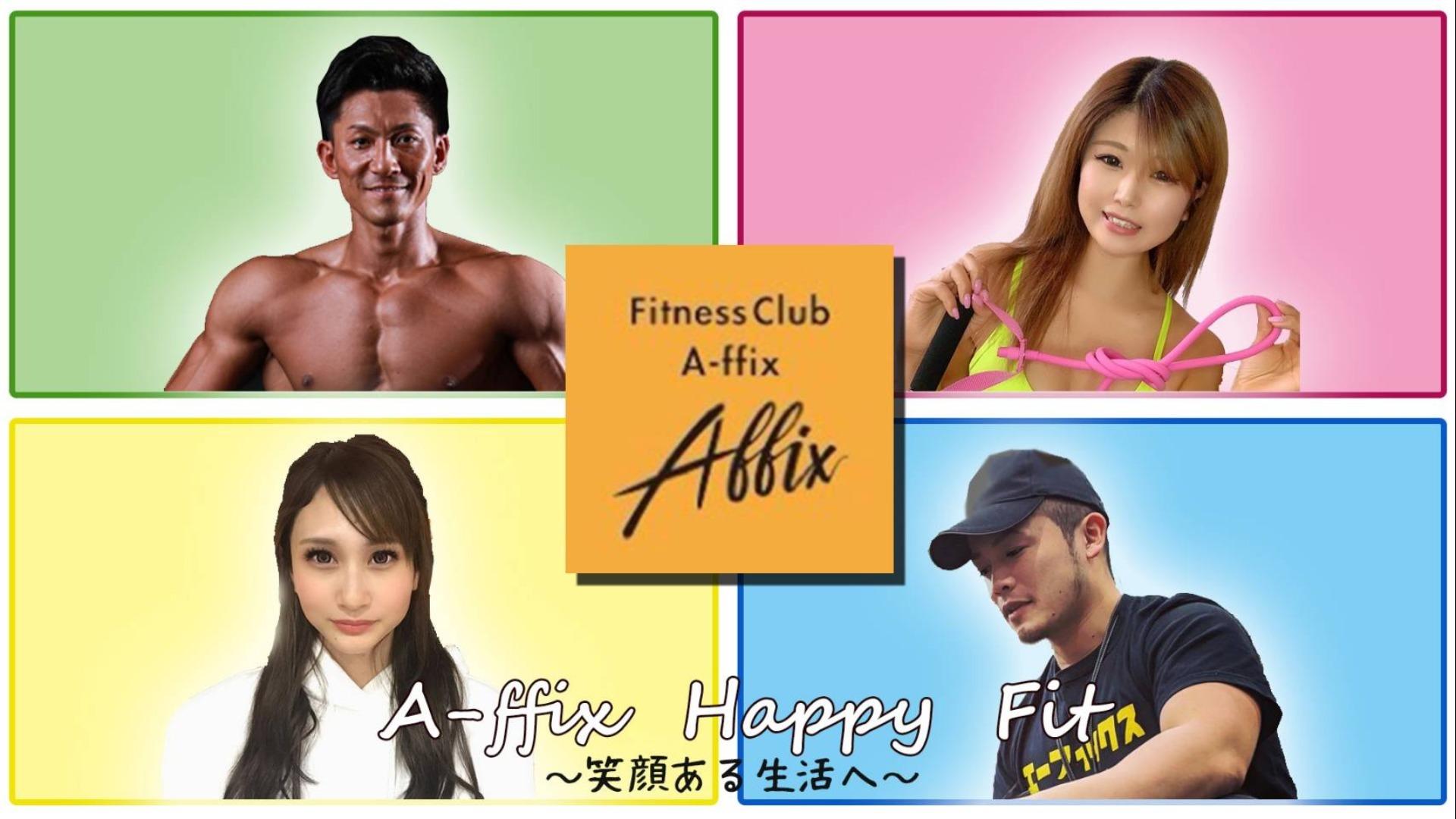 戸川 洋治 - A-ffixオンラインサロン - DMM オンラインサロン