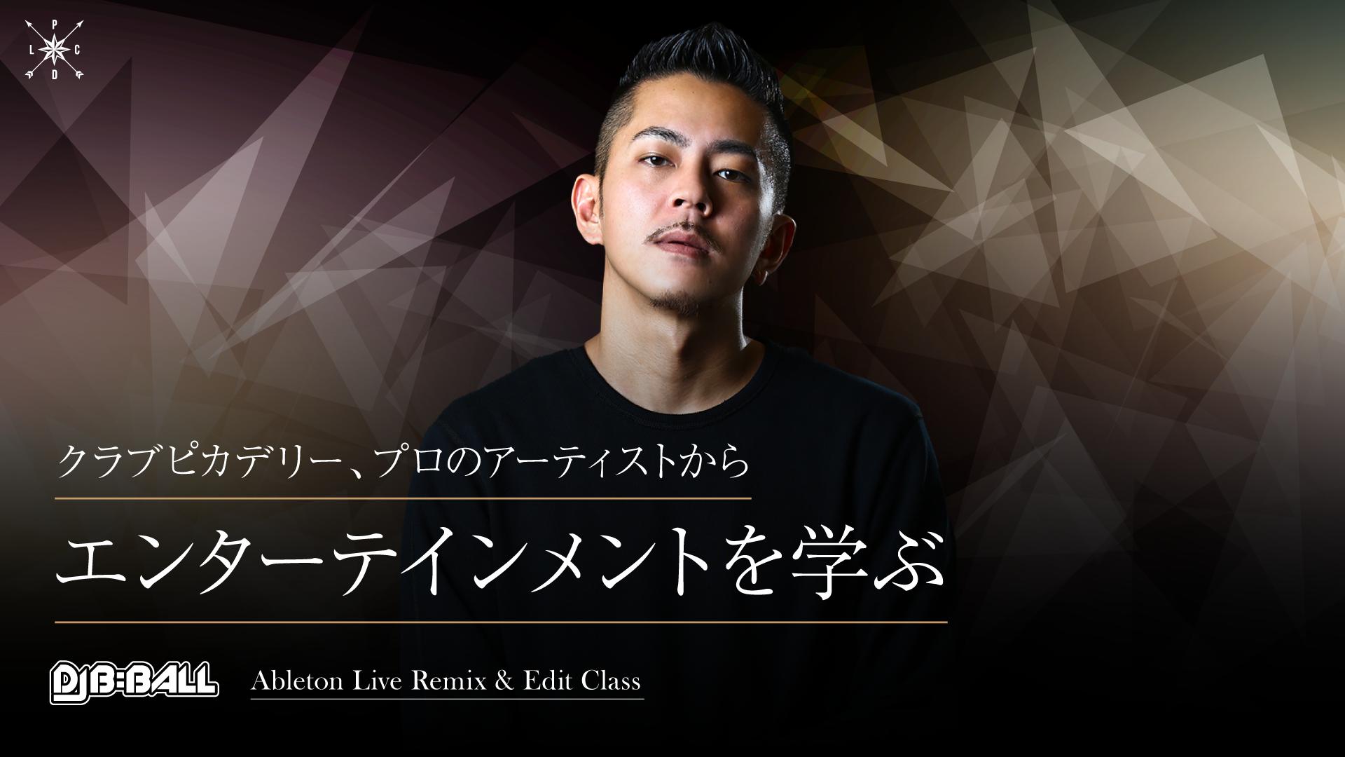 Ableton Live Remix & Edit Class