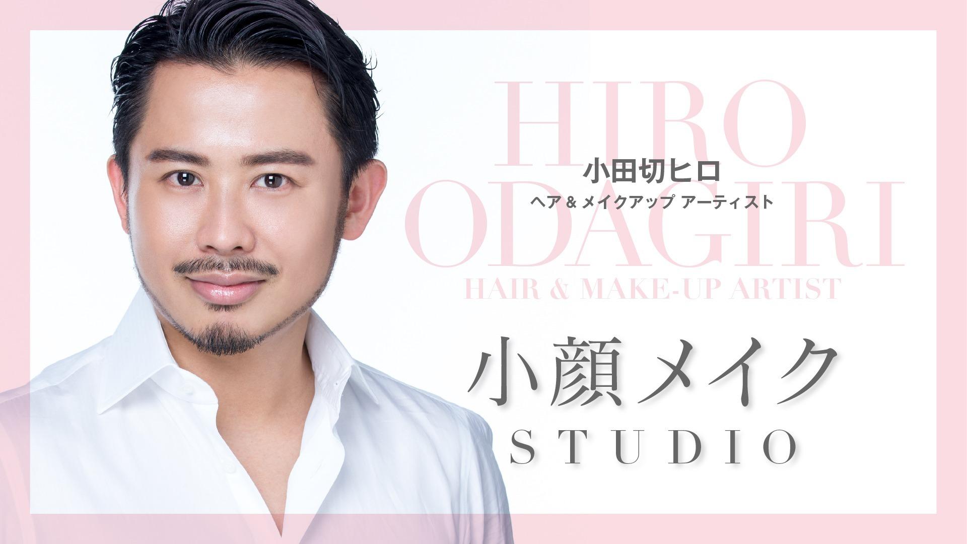 小田切ヒロ | Hiro Odagiri - 小顔メイクSTUDIO - DMM オンラインサロン