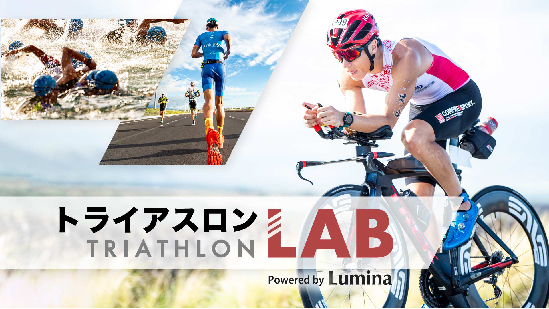 トライアスロンLAB Powered by Lumina