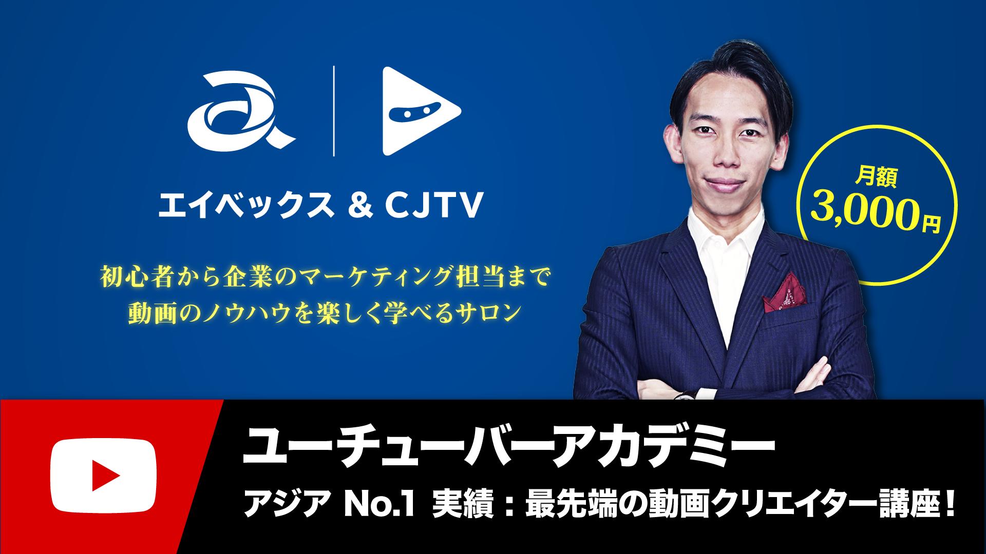 avex & CJTV YouTuber Academy