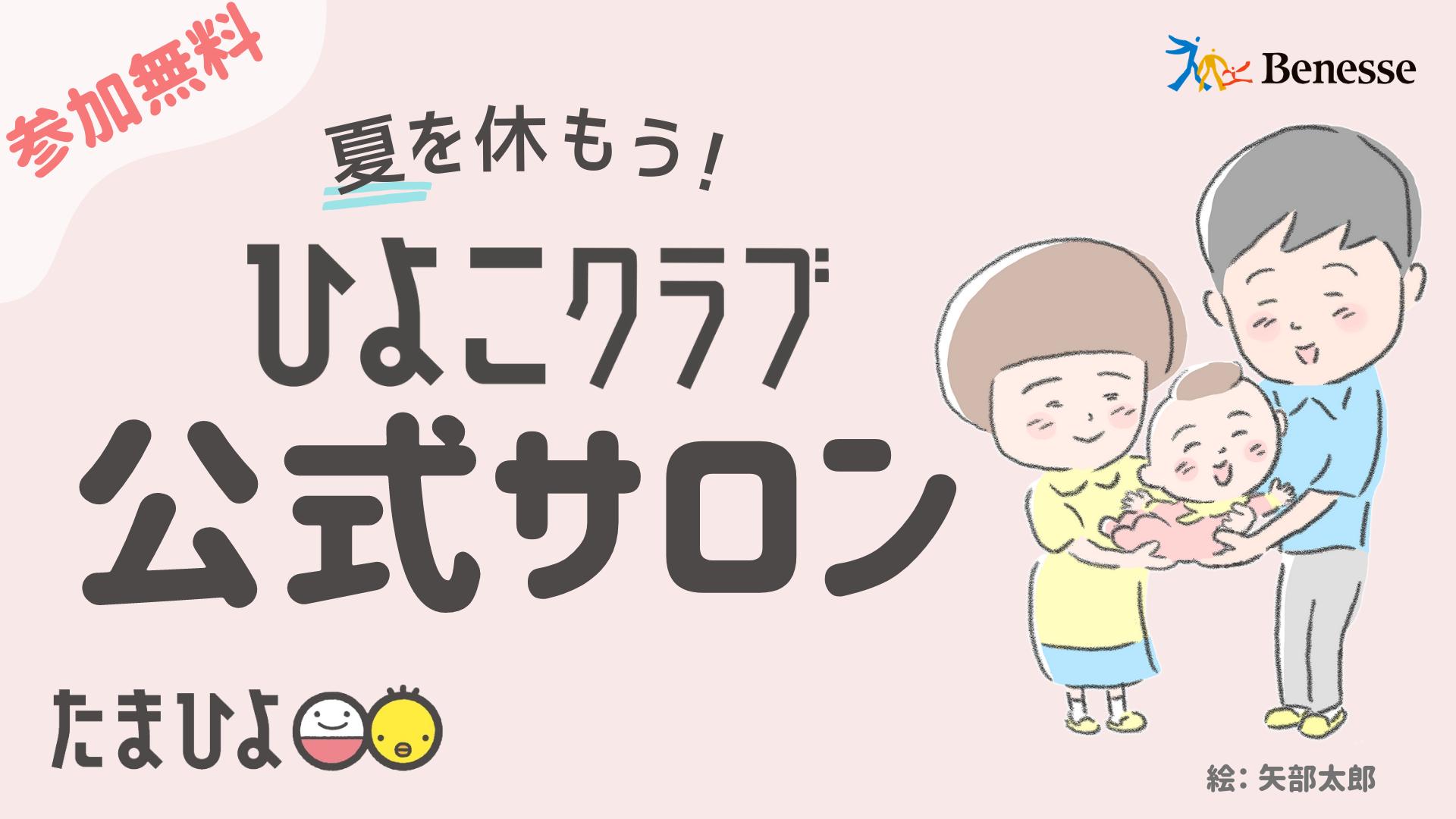 たまひよのオンラインサロン編集部