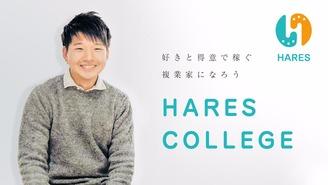 HARES COLLEGE~「好き」と「得意」で稼ぐ複業家になろう~