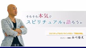 スピリチュアルオンラインサロン「天使の学校」 西川隆光