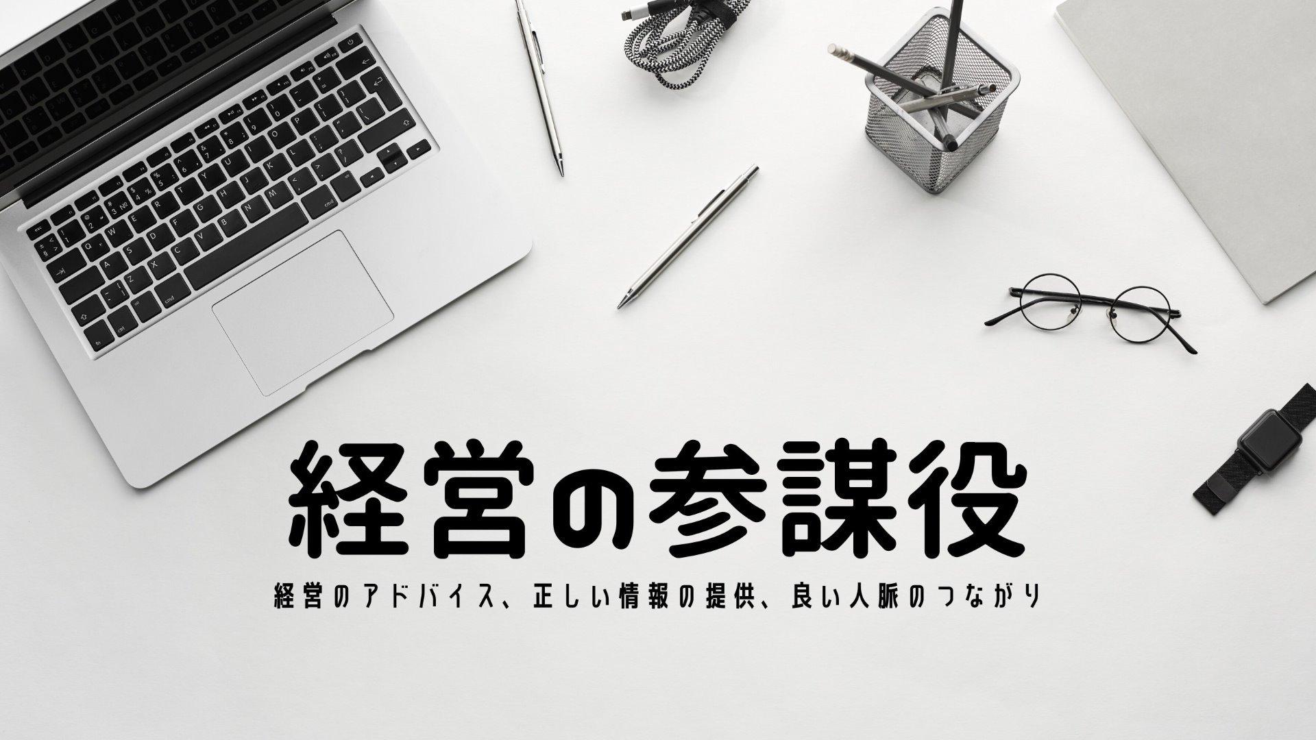 原口智架誌 - 経営の参謀役 - DMM オンラインサロン