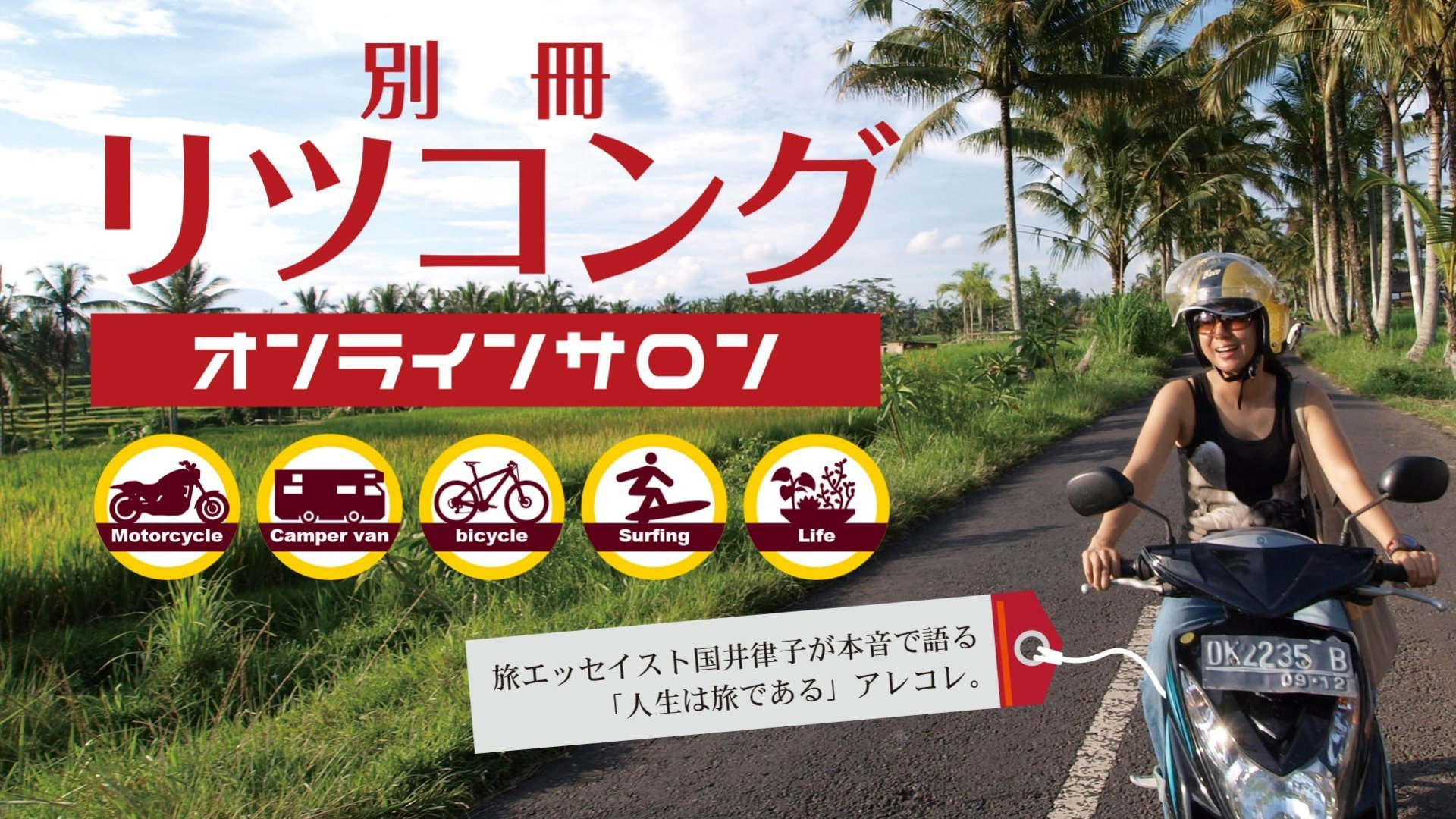 旅エッセイスト国井律子の別冊リツコング オンラインサロン