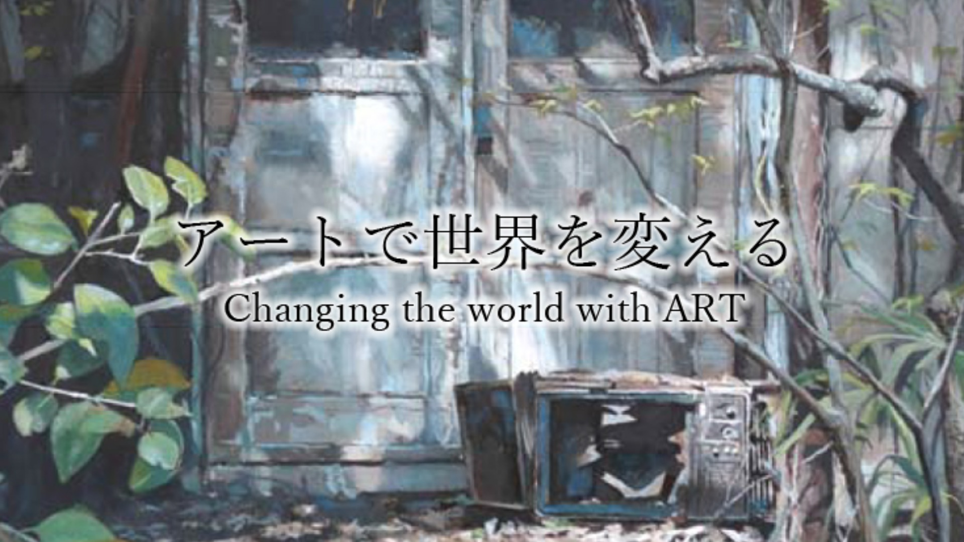 アートガイア・コミュニティ〜日本をアートマーケット大国へ〜