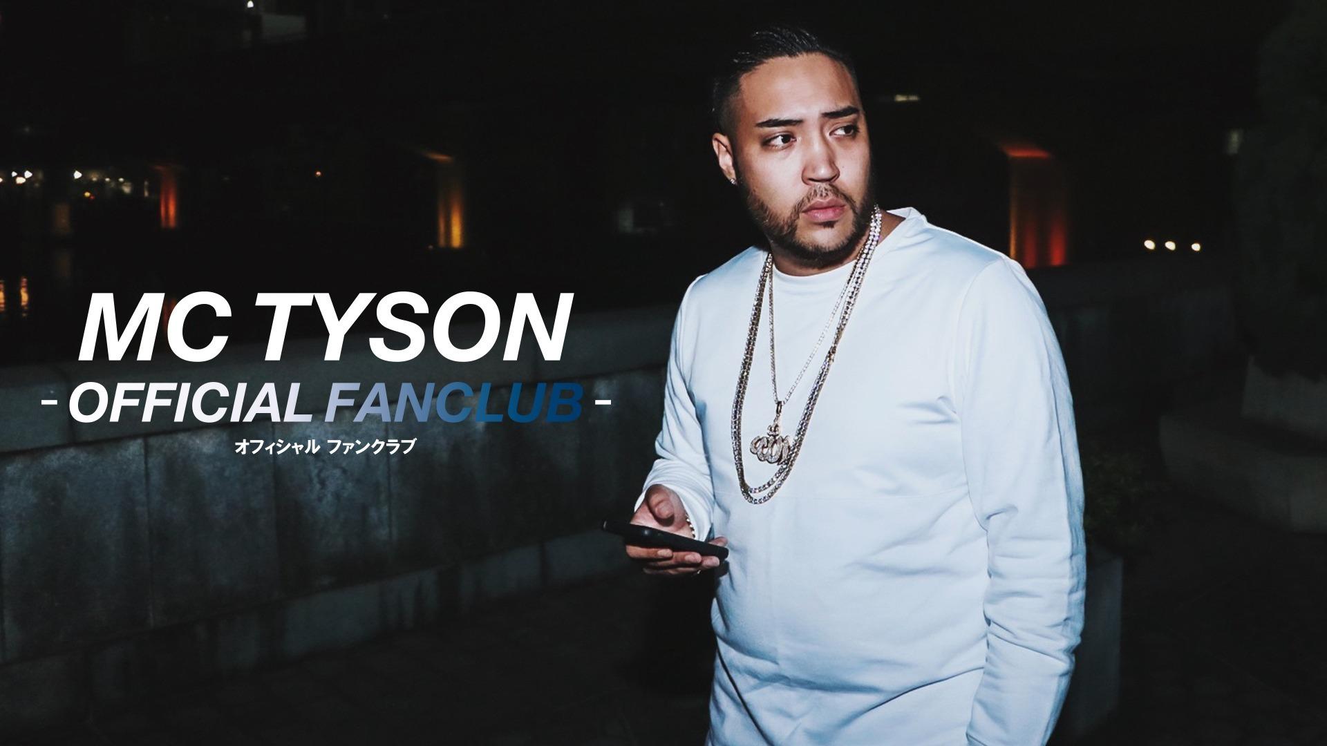 MC TYSON 公式ファンクラブ
