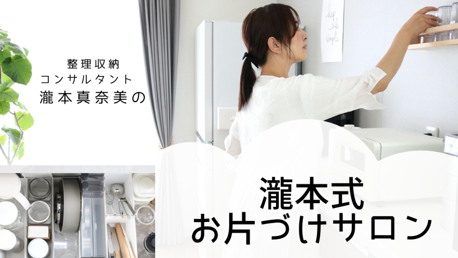 瀧本真奈美 - 瀧本式 お片づけサロン - DMM オンラインサロン