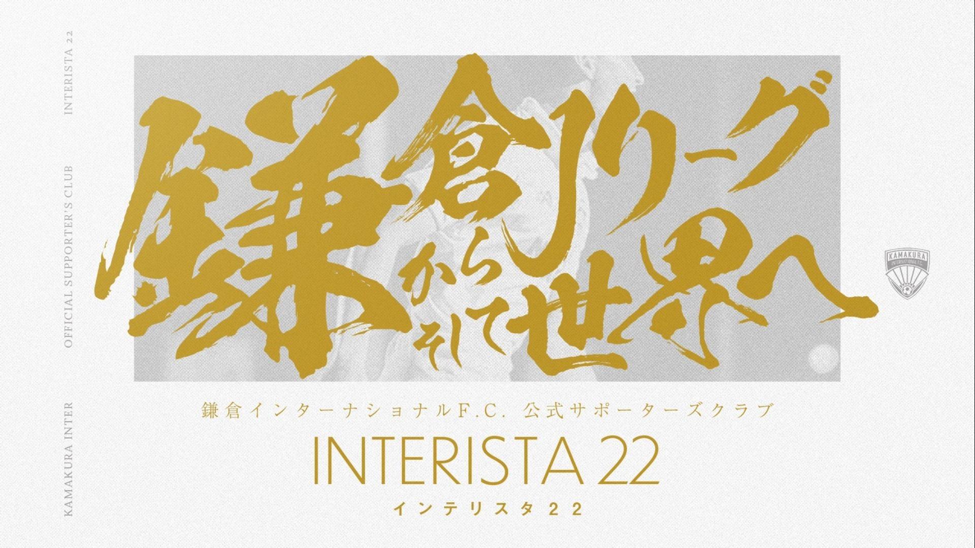 鎌倉インテル公式サポーターズクラブ【インテリスタ22】
