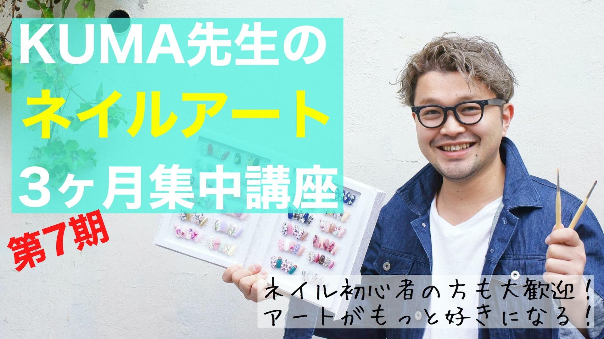 【第7期】KUMA先生のネイルアート3ヶ月集中講座