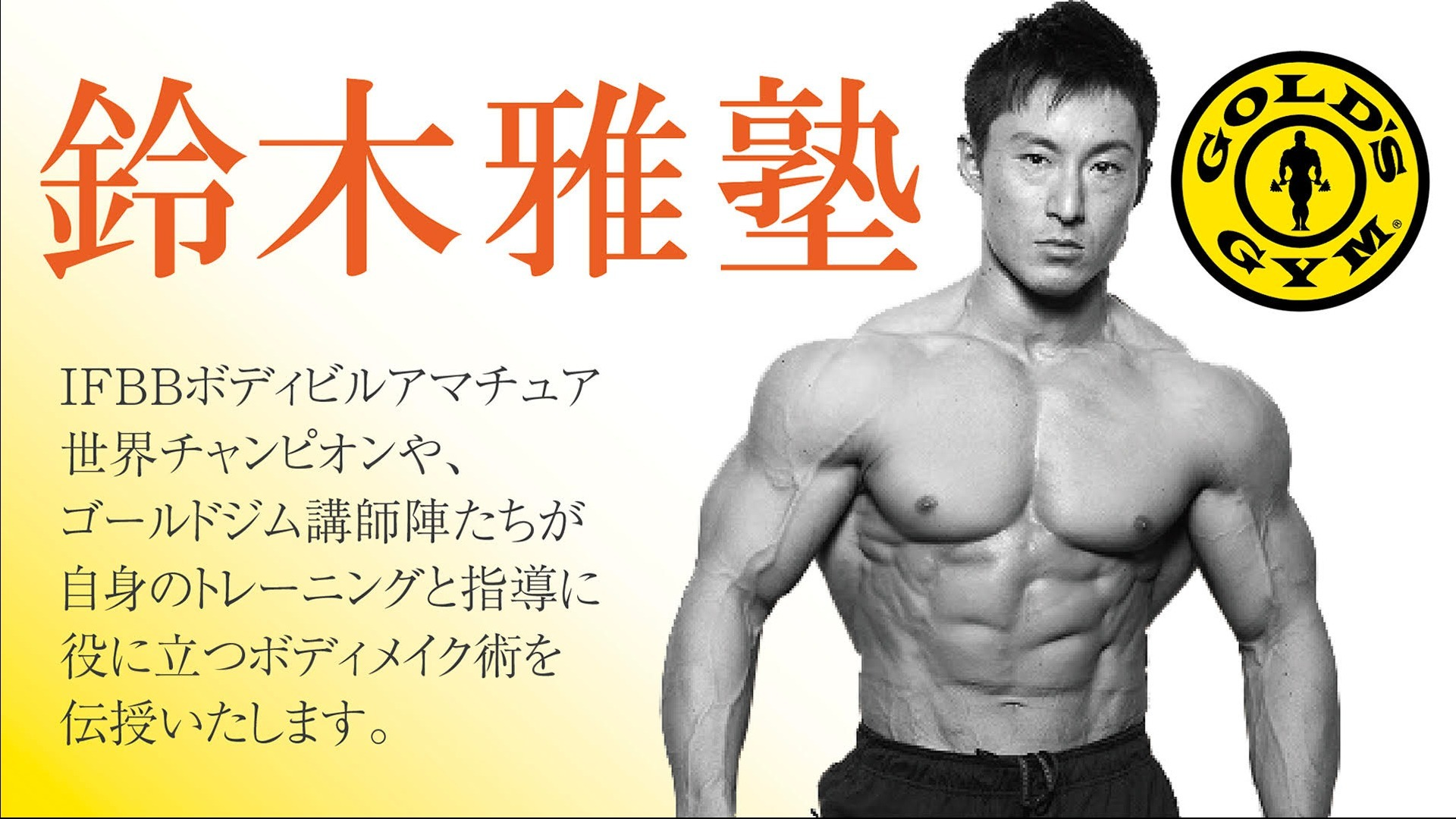 鈴木雅塾 ~Presents by GOLD'S GYM~