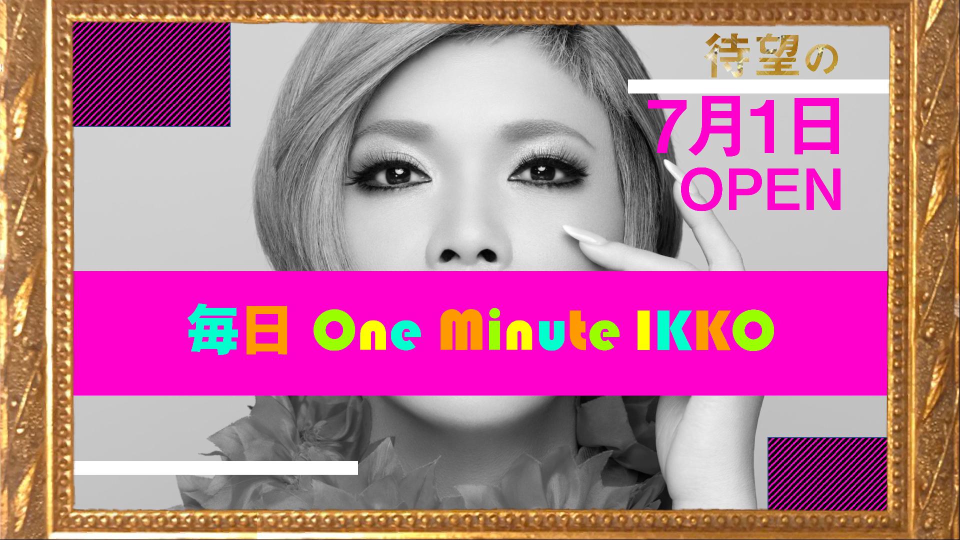 美容家・タレント IKKO - 毎日 One minute IKKO - DMM オンラインサロン