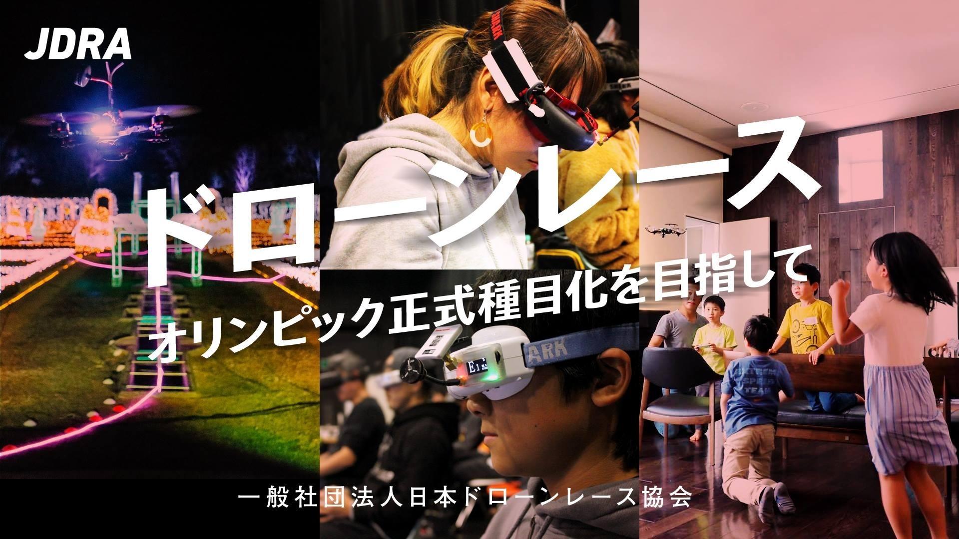 ドローンエンタメ大学校(JDRA日本ドローンレース協会オンライン会員)