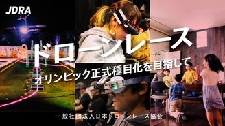 ドローンエンタメ大学校(JDRA日本ドローンレース協会オンライン会員) 日本ドローンレース協会(JDRA)石神・横田