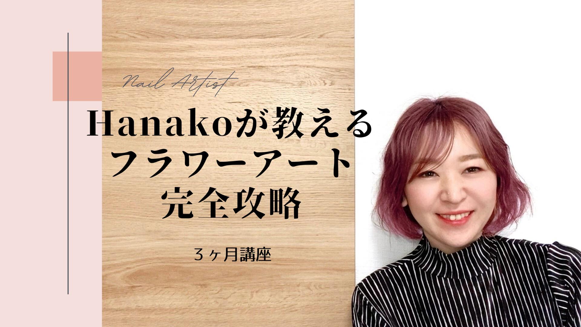 Hanakoが教えるフラワーアート完全攻略!3ヶ月講座