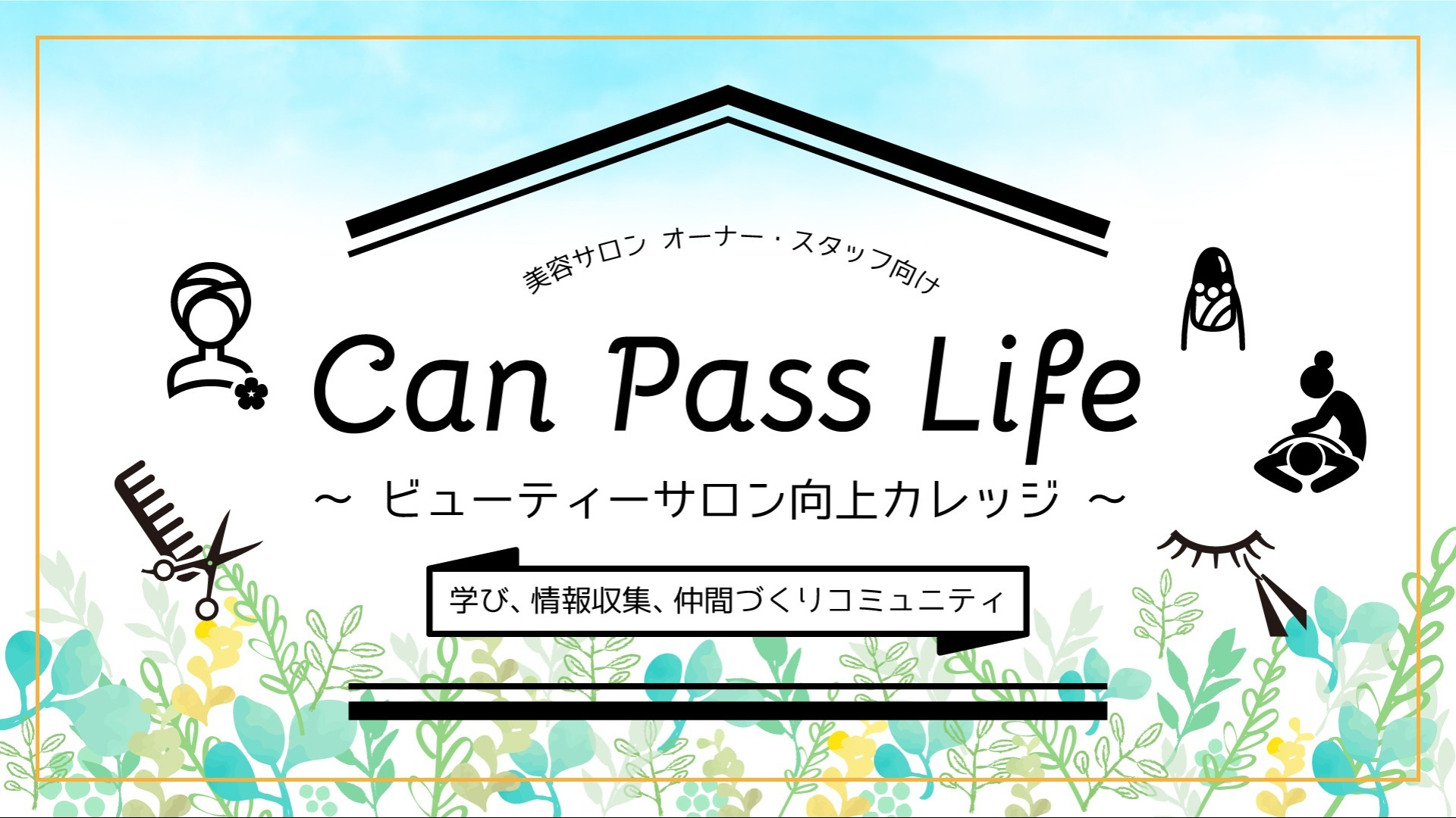 Can Pass Life~ビューティーサロン向上カレッジ~