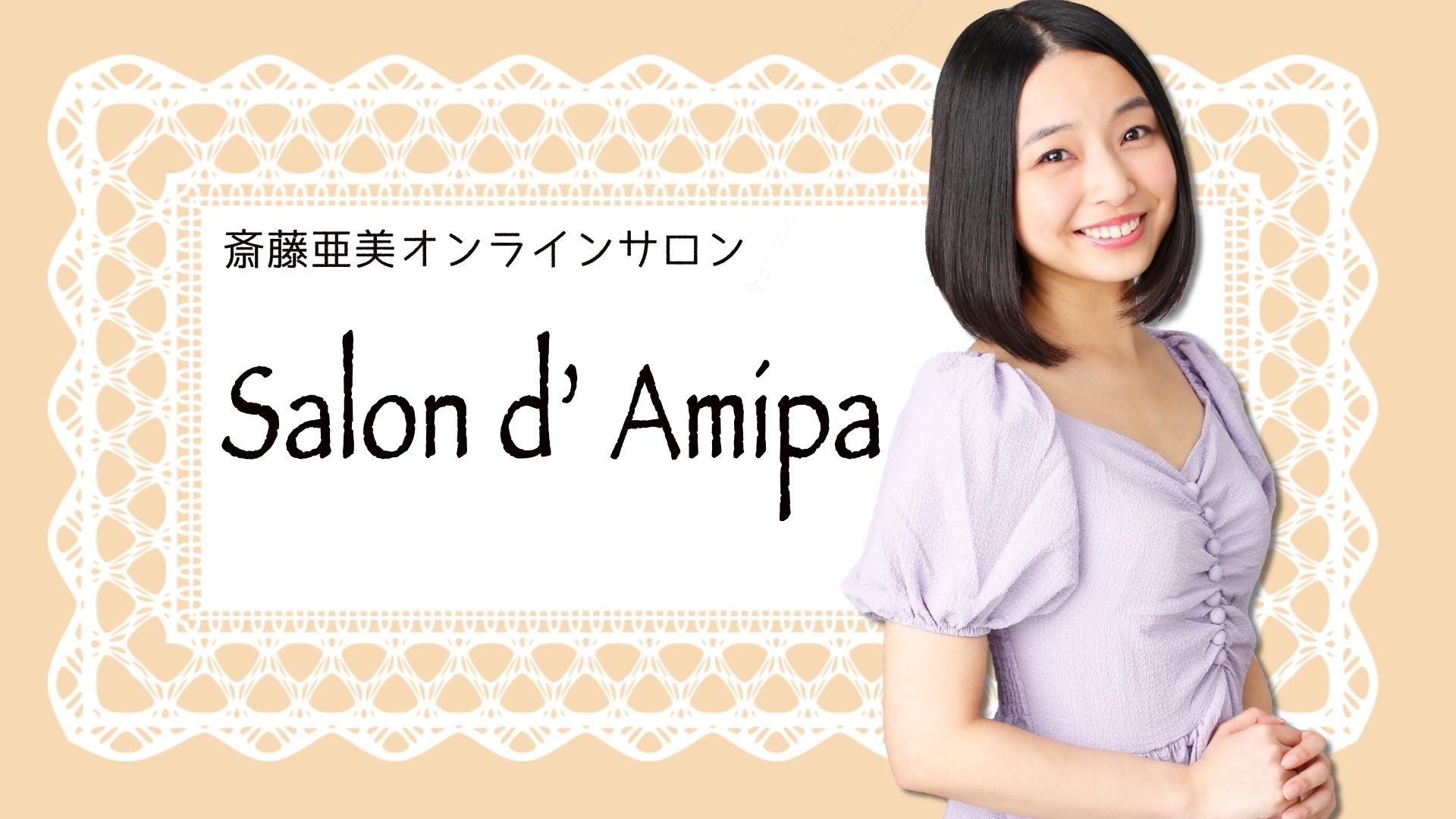 Salon d' Amipa -斎藤亜美オンラインサロン-