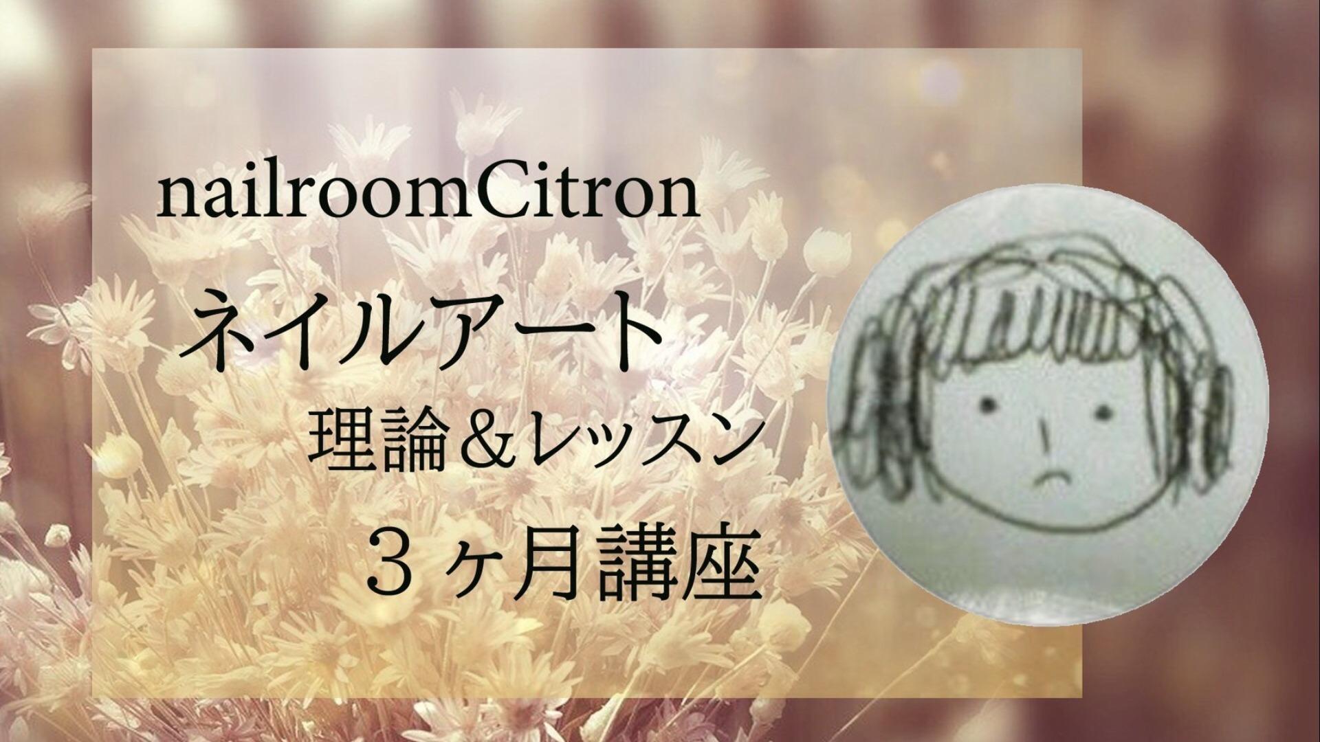 nailroomCitron ネイルアート理論&レッスン 3ヶ月講座