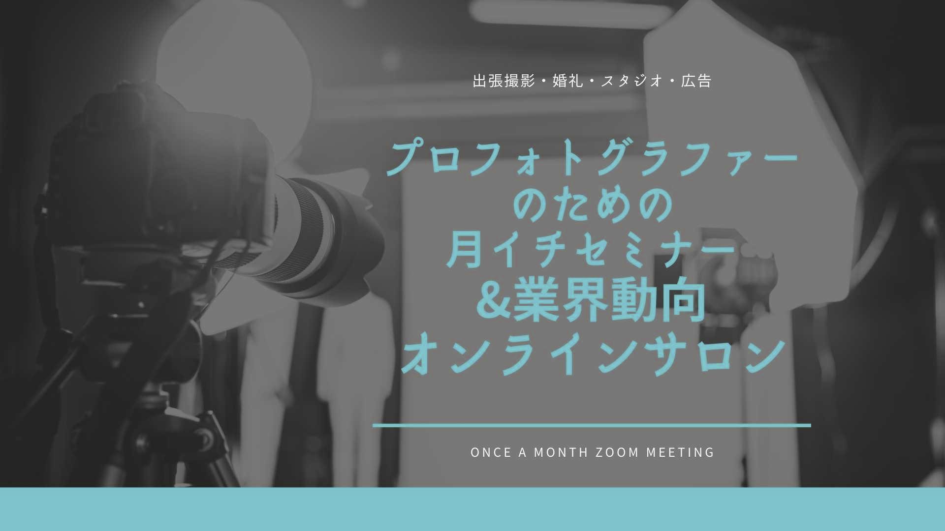 プロフォトグラファーのための月イチセミナー&業界動向オンラインサロン