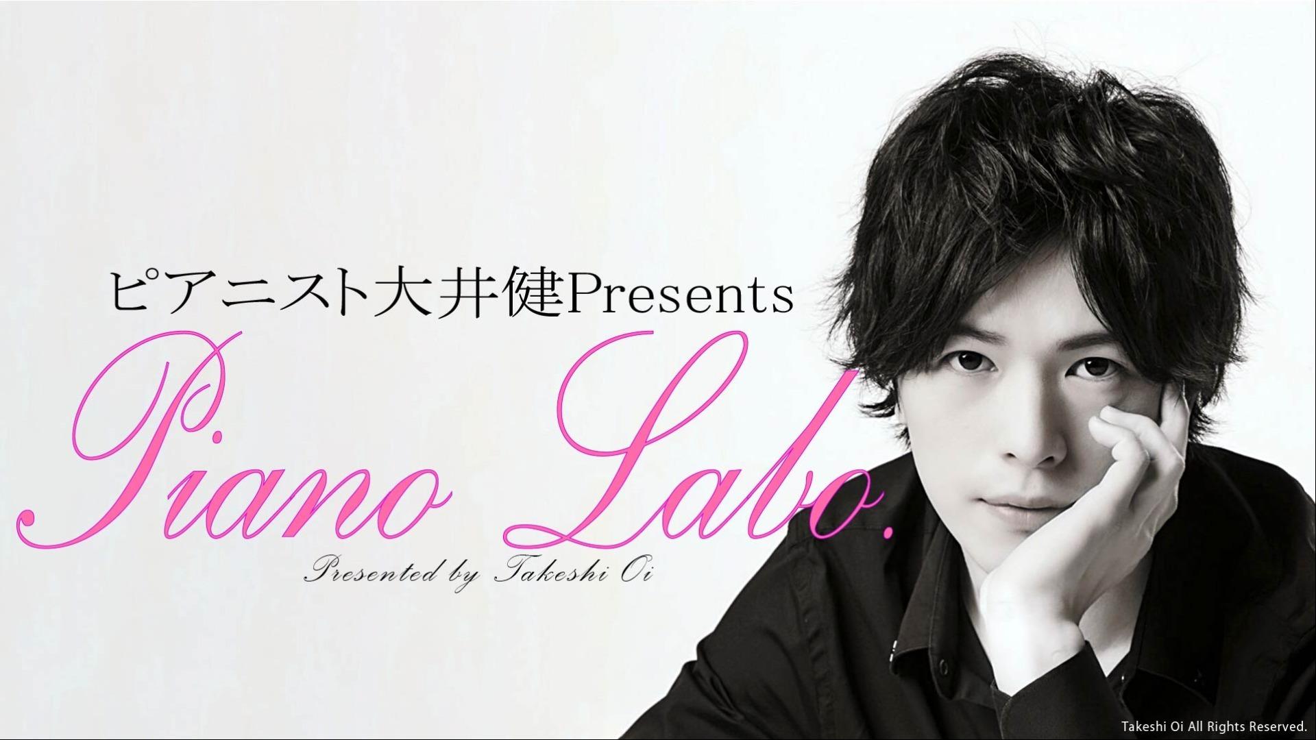 ピアニスト大井健 Presents   PIANO LABO
