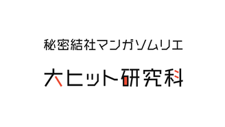 マンガ新連載研究会 東西サキ・庭野丈助