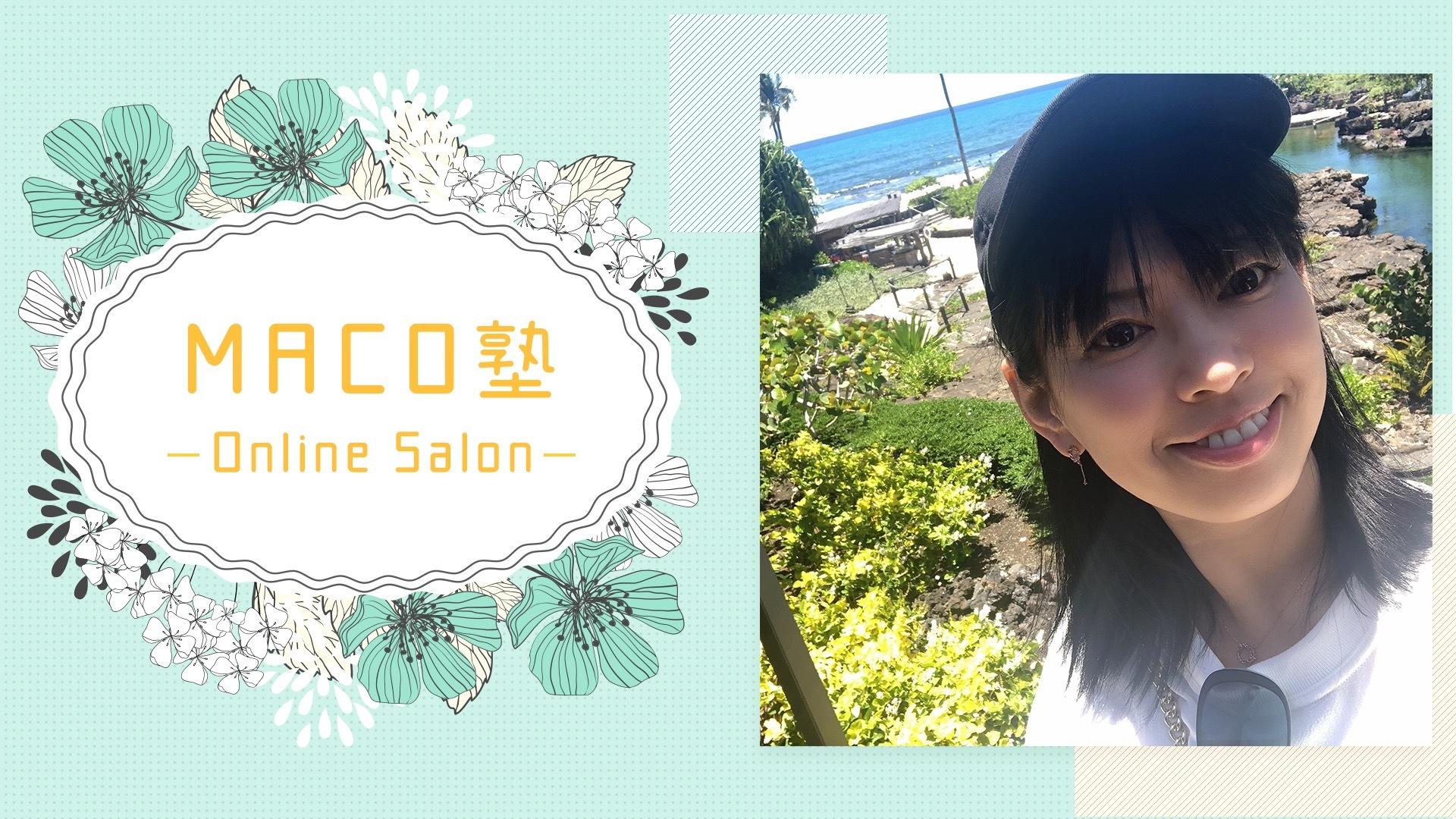 MACOオンラインサロン  MACO塾