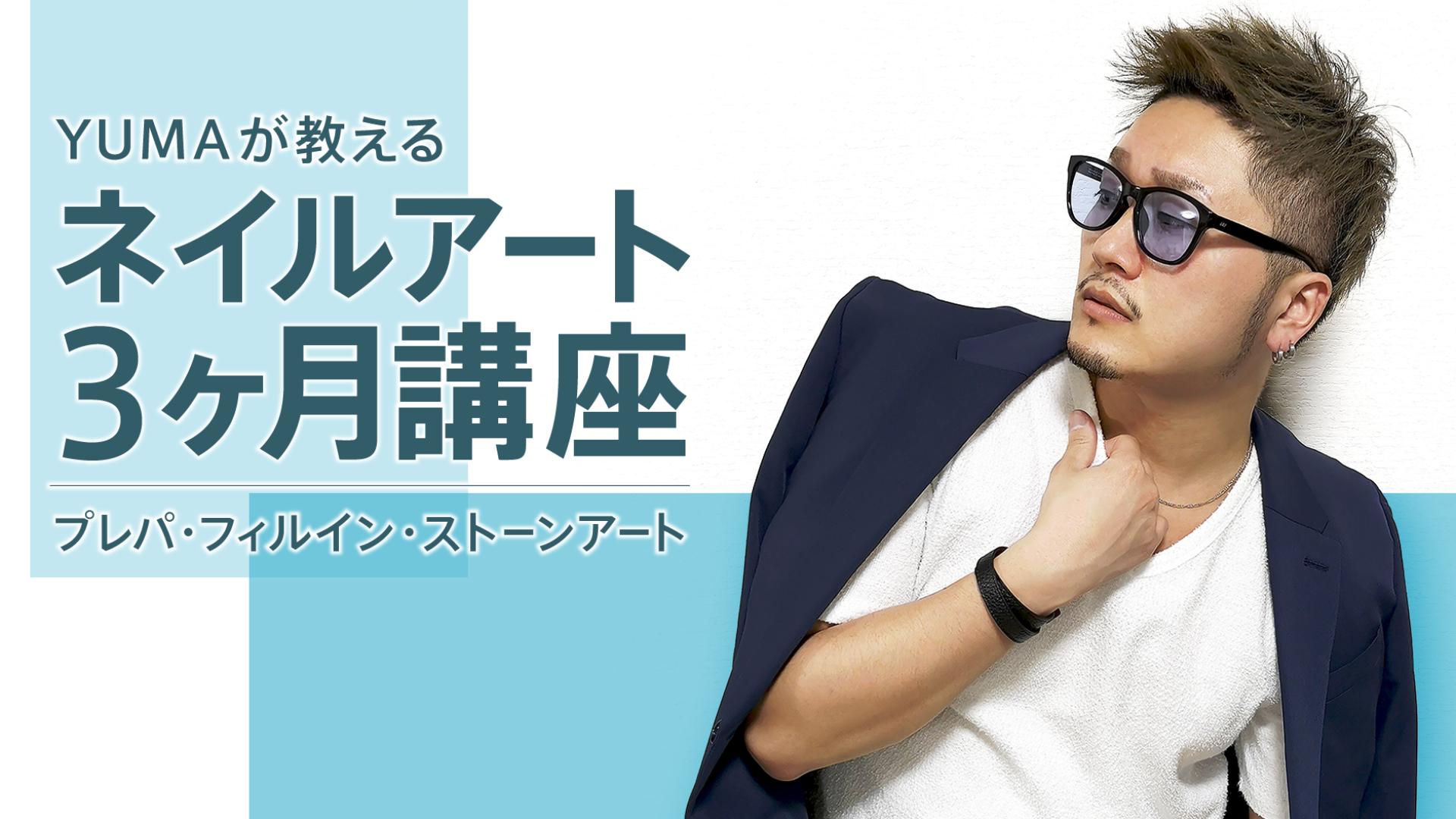 【9/1開講】 YUMAが教えるネイルアート3カ月講座